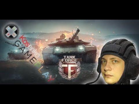 Первый взгляд ► Tank Force