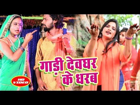 #Pinky Tiwari (2018) सुपरहिट काँवर भजन- Gadi Dev Ghar Ke Dharab - Diwane Bhole Ke - Shiv Bhajan