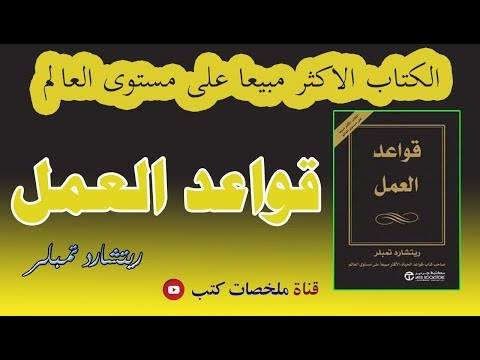 تحميل كتاب الدر النظيم في خواص القرآن الكريم pdf