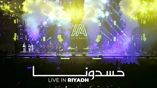 Hatim Ammor - Hasdouna ( Live In Riyadh 2020 ) l حاتم عمور - حسدونا
