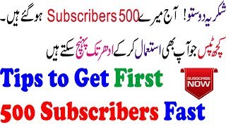 how to get first 500 subscribers | how to increase subscribers on youtube channel in Urdu hindi