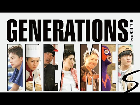 GENERATIONS from EXILE TRIBE / DREAMERS (Music Video)