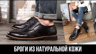 видео Ботинки-броги