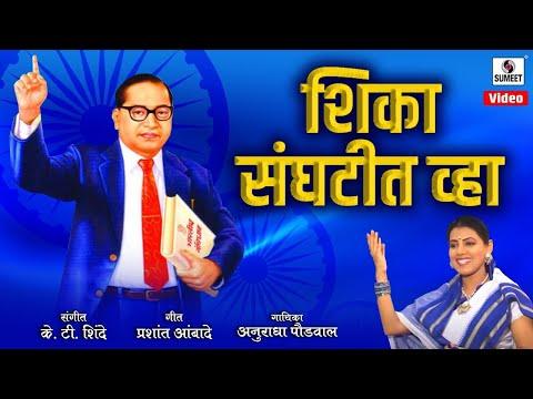 Anuradha Paudwal - Shika Sanghatit Vha - Bheem Geet - Sumeet Music