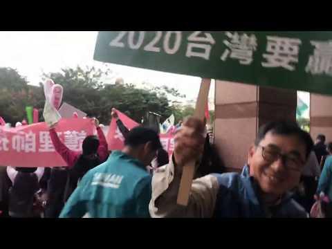 陈破空:台湾选举场面之一:台北,北平东路,台湾民众集结街头,支持蔡英文