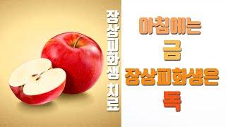 장상피화생에 먹으면 안 되는 신맛 나는 과일