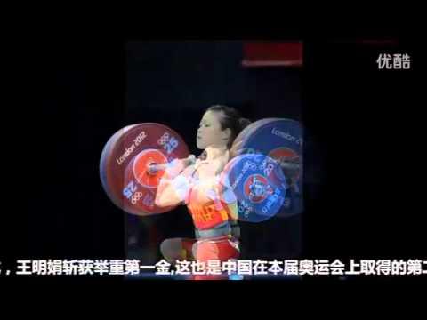 王明娟力压群芳夺得女子举重冠军-为中国斩获第二枚金牌