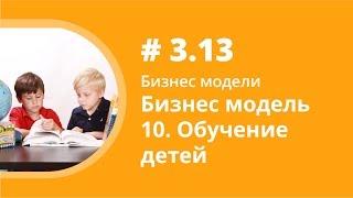 Бизнес. Обучение детей иностранным языкам. Аудиокнига