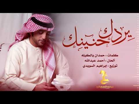 Download عيضه المنهالي - يردك حنينك حصرياً | 2019 Mp4 baru