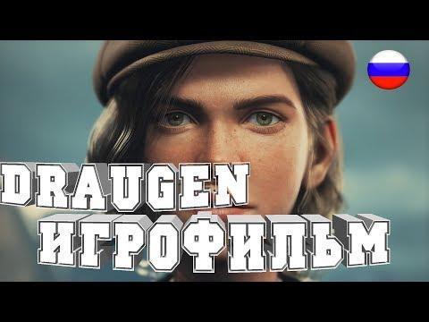 ИГРОФИЛЬМ Draugen (все катсцены, русские субтитры) прохождение без комментариев