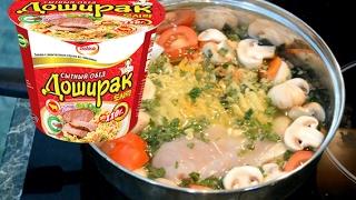 Лапша Доширак: простой рецепт супа из лапши быстрого приготовления
