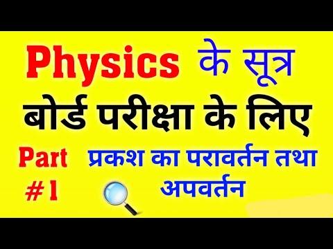 फिजिक्स के सूत्र |Physics Ke Sutra | प्रकाश का परावर्तन तथा अपवर्तन | बोर्ड परीक्षा के लिए |