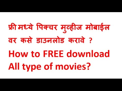 how to FREE download All type of movies...