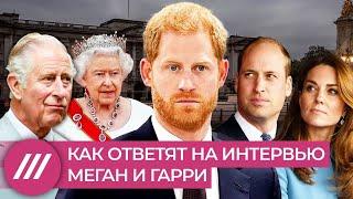 «Они в бешенстве и ужасе»: как королевская семья ответит на интервью Меган и Гарри?