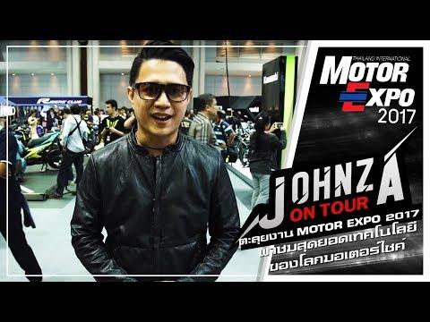 Johnza On Tour ตะลุยงาน Motor Expo 2017 พาชมสุดยอดเทคโนโลยีของโลกมอเตอร์ไซค์