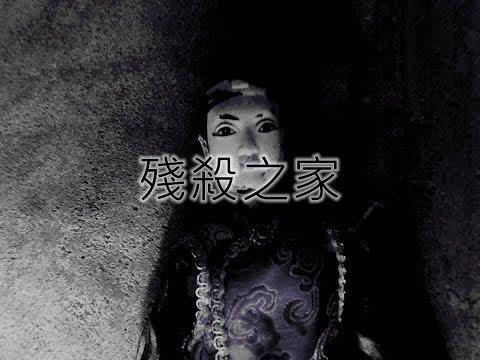 靈異前線GhostHunter第九季第二集:殘殺之家(Taiwan GhostHunting)字幕版