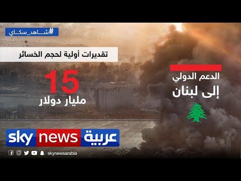 تعرف على اتجاهات الدعم الدولي إلى لبنان  - نشر قبل 6 ساعة
