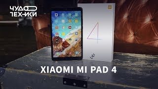 Быстрый обзор | Xiaomi Mi Pad 4