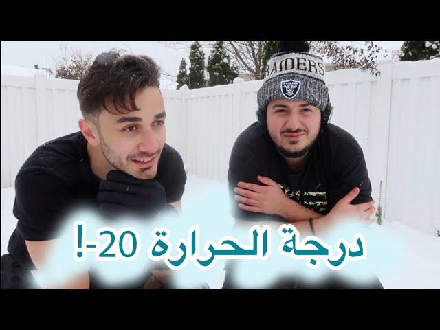 ❄️😰تحدي في درجة حرارة -20 من غير ملابس (الخسران يسبح في الثلج)