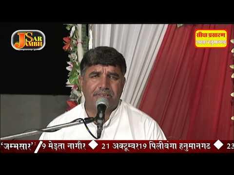 Live||श्री गुरु जम्भेस्वर भगवान का जागरण||गायक||विजयपालजी||जांगु||लाईव||प्रसारण||रावसर||हनुमानगढ