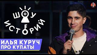Илья Куруч - Про купаты [Шоу историй]
