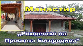 Свежен --  Манастира,,Рождество на Пресвета Богородица/Малко позната обител скоро възстановена