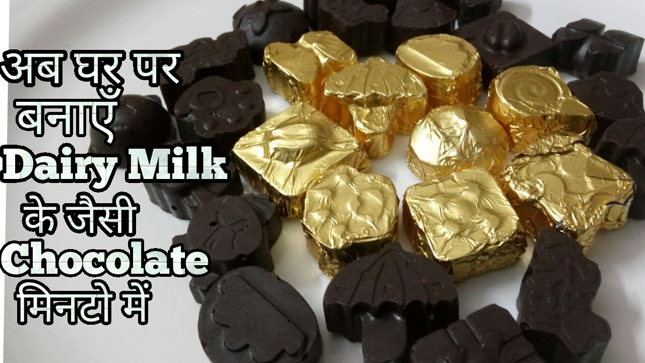 How to make Chocolate at Home-Dairy milk Chocolate Recipe-घर पर बनाए Dairy  Milk Chocolate मिनटों में