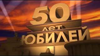 видео Проведение юбилеев (людей и компаний) в Москве. Пригласите артистов на юбилей в ПроКонцерт