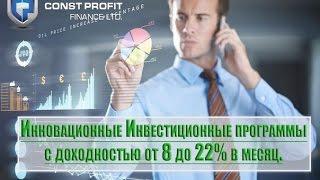 Полная Презентация Const Profit Finance Limited, Инвестиции в доверительное управление деньгами(Наша компания ведет свою деятельность с 2008 года и работала преимущественно частным образом, принимая средс..., 2014-12-23T13:25:11.000Z)