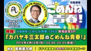 2015.6.14tbsラジオにてON AIR 出演: 初代カバヤキ三太郎(生瀬勝久さん...