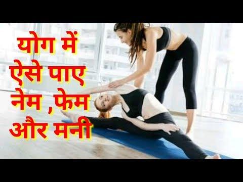 योग में बनाए करियर पाये नेम, फेम और मनी  Career in yoga in Hindi