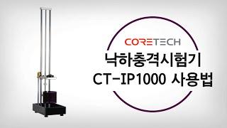 [CORETECH] 낙하충격시험기 CT-IP1000 사…