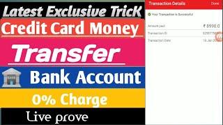 Free Transfer Credit Card Money In Bank Account ।। Credit का पैसा फ्री में ले अपने बैंक Account में