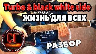 Как играть на гитаре TURBO BLACK WHITE SIDE ЖИЗНЬ ДЛЯ ВСЕХ РАЗБОР