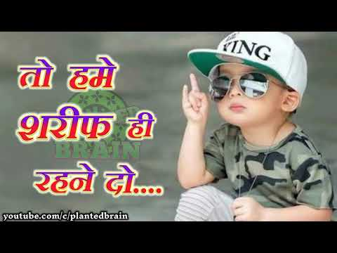 हमे शरीफ ही रहने दो | Boys Attitude WhatsApp  Status | Hindi WhatsApp Status |  ● Planted Brain ●