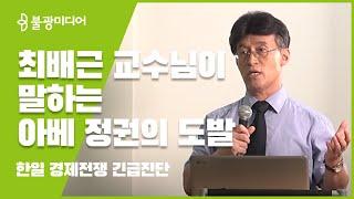최배근-아베정권의 도발 [학림 한일 경제전쟁 긴급진단 1강]