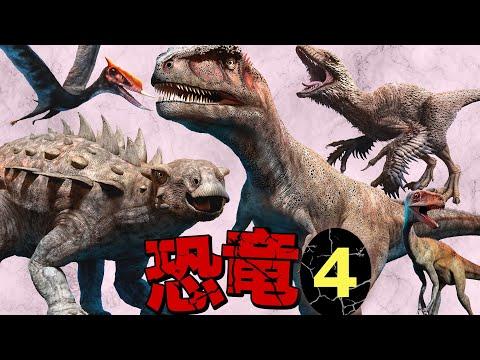 【第4弾◆リアルでかっこいい10匹の恐竜/古生物】テリジノサウルスやバリオニクス、マプサウルスも登場!人気の恐竜図鑑シリーズ!ダイナソー-dinosaur-ジュラシック-jurassic