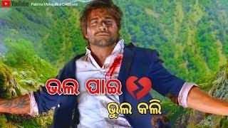 Human Sagar sad song WhatsApp status 2019💔   Odia new sad WhatsApp status video