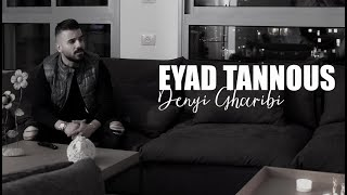 Eyad Tannous - Denyi Gharibi [Official Music Video] (2020) / اياد طنوس - دنيا غريبة