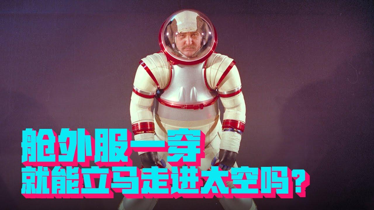 即使穿上了舱外服,也不能马上去太空行走,它有什么讲究呢?【科学火箭叔】