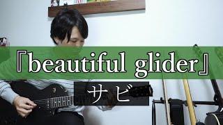 【解説】『beautiful glider』サビ / BUMP OF CHICKEN さん