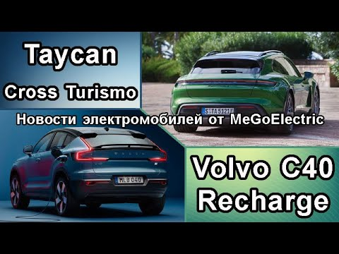 Download Новости и электромобили №80. Новинки рынка: Taycan Cross Turismo и Volvo C40 Recharge. Электропикапы