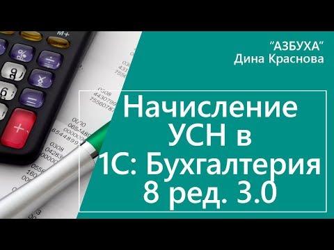 Начисление УСН в 1С Бухгалтерия 8