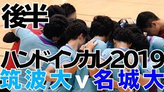 ハンドボール2019インカレ二回戦【筑波大-名城大】後半