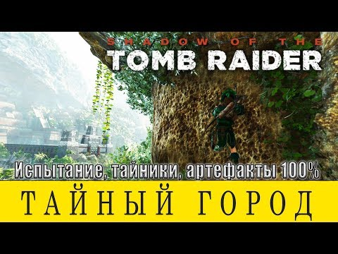 Shadow Of The Tomb Raider. Пайтити Тайный город. Все предметы.