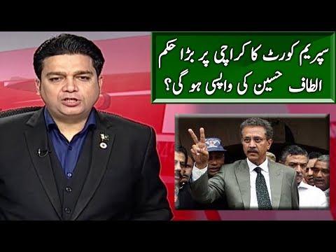 Supreme Court Shocking Order on Karachi   Khabar Ke Peeche   Neo News