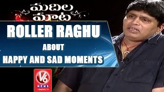 Jabardasth roller Raghu About Happy And Sad Moments | Madila Maata | V6 News