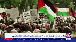 غرفة الأخبار   مظاهرات في مدينة مدريد الإسبانية لدعم الشعب الفلسطيني