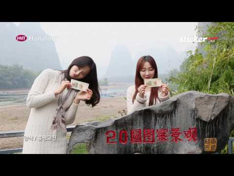 [중국 여행] 계림 프로모션 영상 / Guilin Promotion Video / 하나투어 스티커