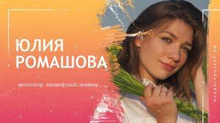 """Ромашова Юлия """"Инфографика и Агитационный плакат"""""""
